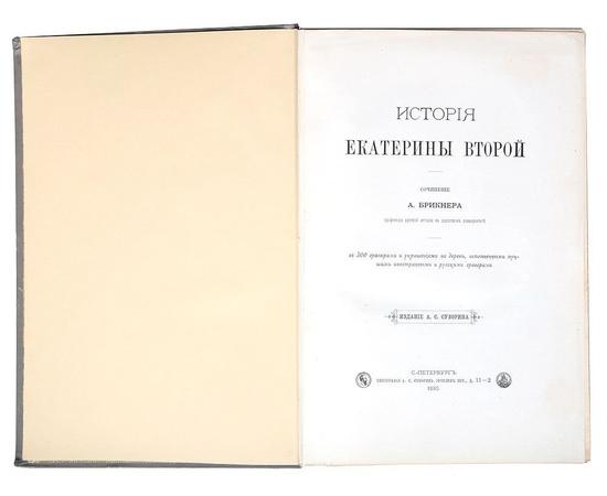 Иллюстрированная история Екатерины II. В 5 частях (комплект из 3 книг)