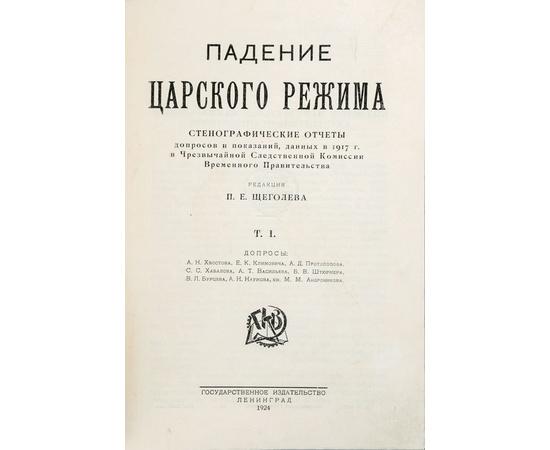 Падение царского режима. Стенографические отчеты допросов и показаний, данных в 1917 г. в Чрезвычайной Следственной Комиссии Временного Правительства (комплект из 8 книг)