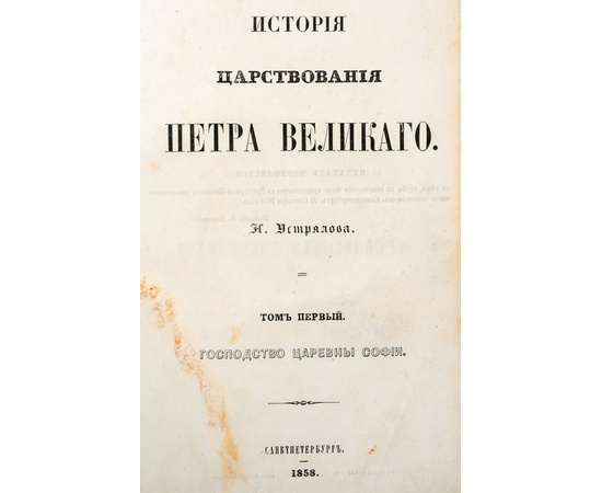 История царствования Петра Великого (комплект из 5 книг)