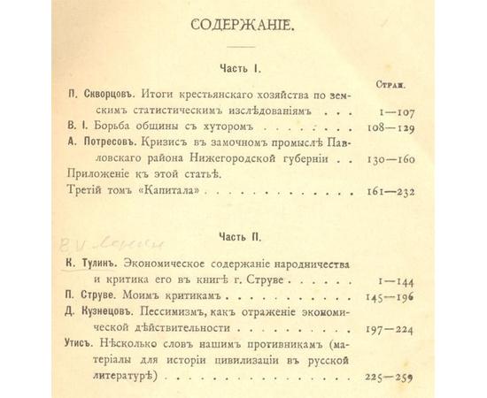 Первая публикация В. И. Ленина! Материалы к характеристике нашего хозяйственного развития. Сборник статей. Редкость