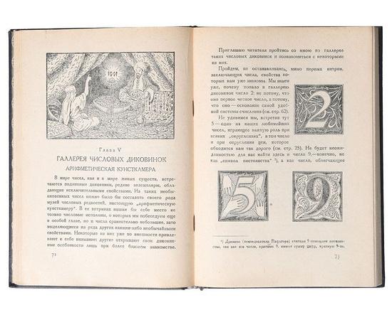 Занимательная наука. В 13 томах (комплект из 12 книг)