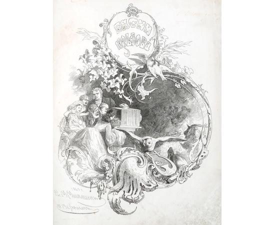Крылов И. А. Басни в 9 книгах