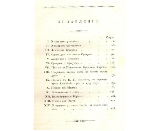 Собрание разных сочинений Е. Фукса