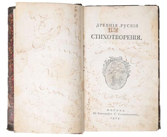 Редкость! Древние русские стихотворения