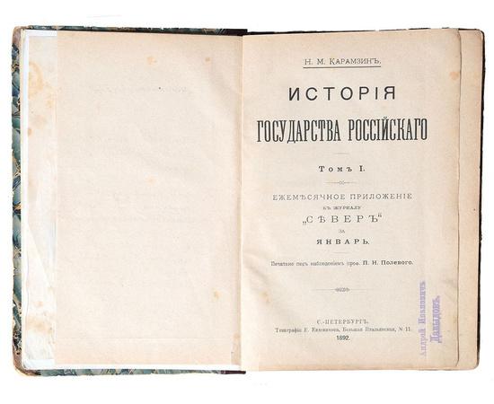 Карамзин Н.М. История государства Российского в 12 томах (комплект из 12 книг)