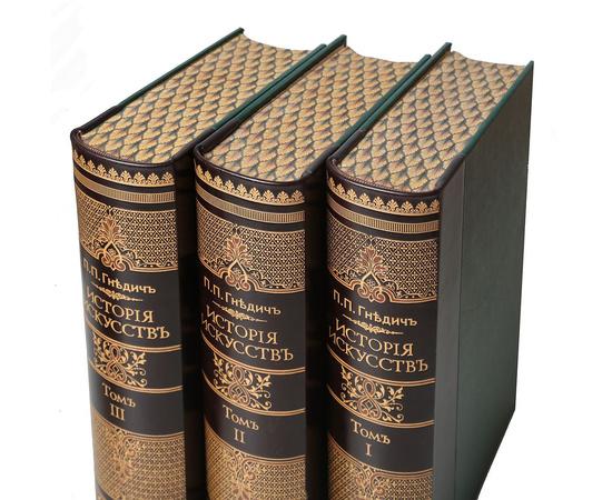 Гнедич П.П. История искусств. Зодчество, живопись, ваяние (комплект из 3 книг)