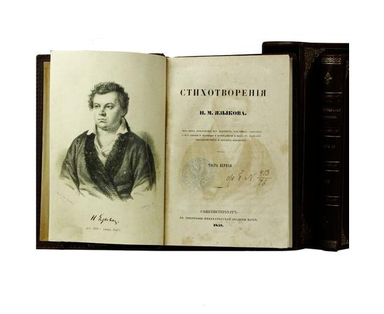 Н. М. Языков. Стихотворения (комплект из 2 книг)
