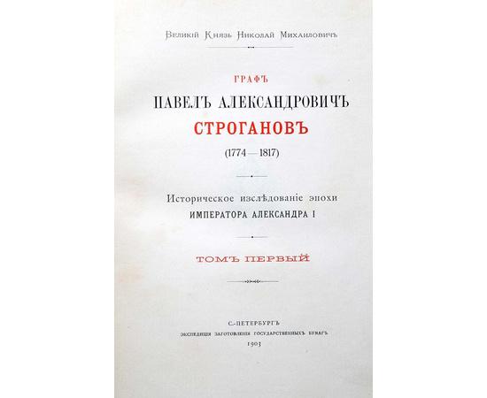 Граф Павел Александрович Строганов (1774 -1817). Историческое исследование эпохи Императора Александра I (комплект из 3 книг)