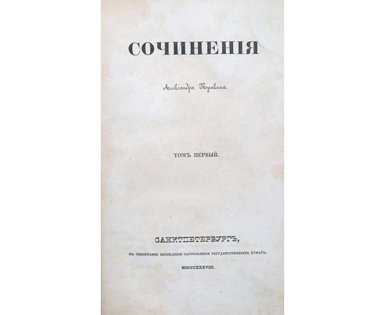 Пушкин А.С. Сочинения. Первое посмертное издание. Редкость! (комплект из 11 книг)