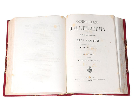 Сочинения И. С. Никитина в 2 томах (в одной книге)