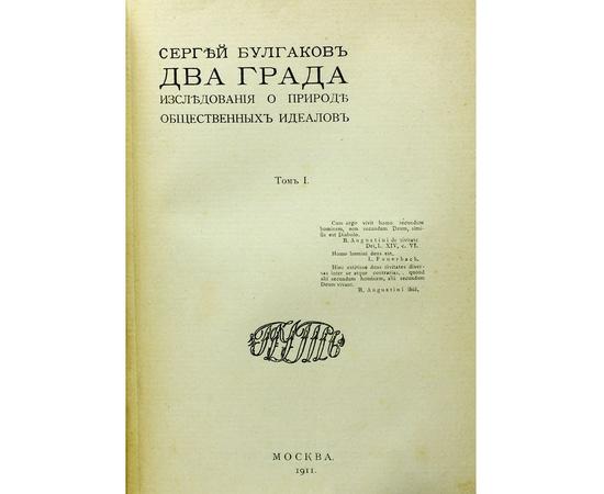 Два града. Исследования о природе общественных идеалов (комплект из 2 книг)