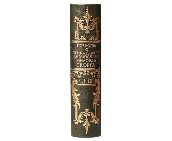 Повесть о приключении английского милорда Георга и браденбургской маркграфине Фредерике Луизе, с присовокуплением к оной истории бывшего турецкого визиря Марцимириса и сардинской королевы Терезии. В 3 частях (в одной книге)