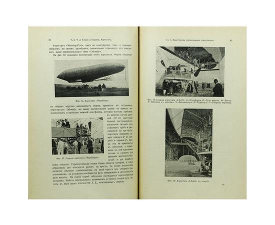 Теория и техника. Аэростаты