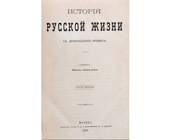 История русской жизни с древнейших времен (комплект из 2 книг)
