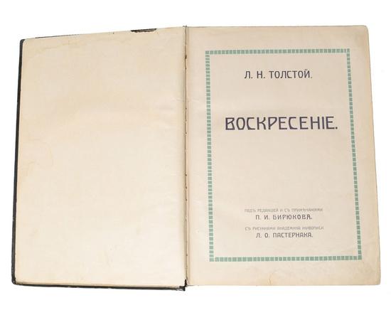 Л. Н. Толстой. Собрание сочинений в 10 томах (комплект из 10 книг)