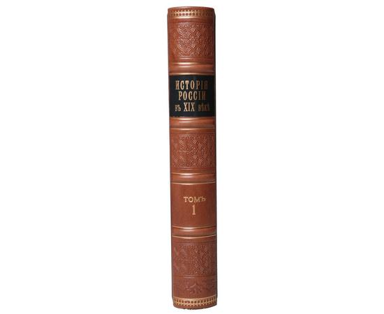 История России в XIX веке. В 9 томах (комплект из 9 книг)