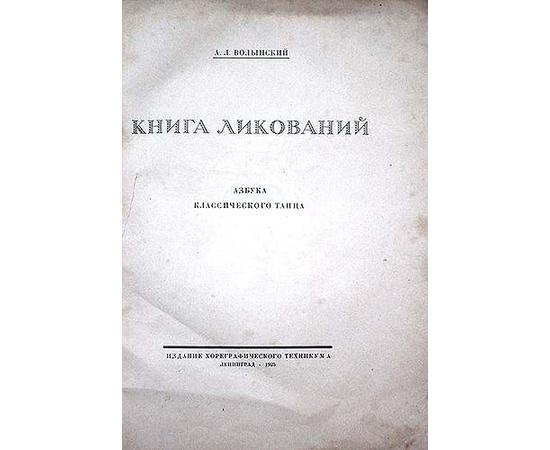 Книга ликований. Азбука классического танца