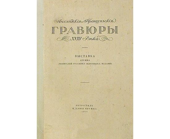 Английские и французские гравюры XVIII века + Памятка о выставке