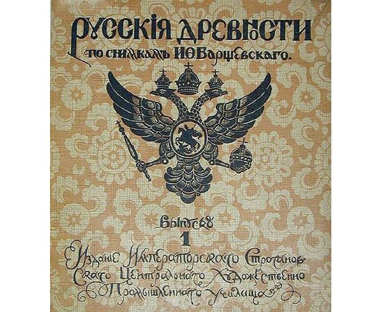 Русские древности по снимкам Ивана Барщевского (Выпуски 1 - 12)