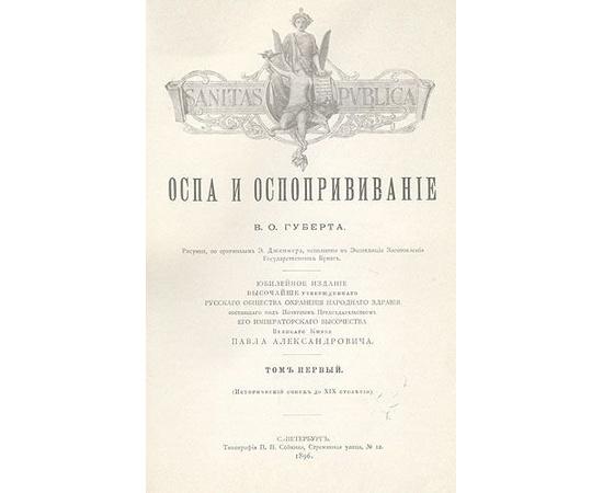 Оспа и оспопрививание. Том 1. Исторический очерк до XIX столетия