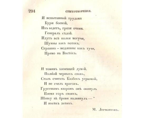 Москвитянин - Журнал издаваемый Михаилом Погодиным (Часть 3)