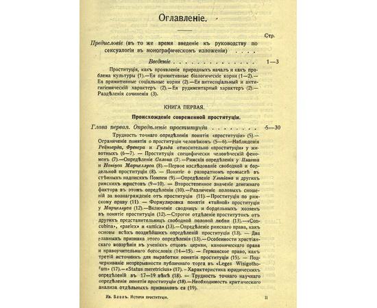 История проституции (Том 1 - Происхождение современной проституции)