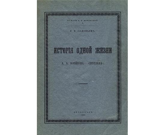 """История одной жизни. А. А. Воейкова - """"Светлана"""". В двух томах"""