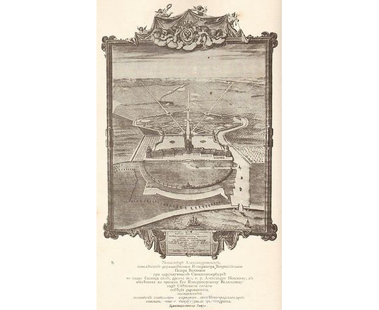 Александро-Невская Лавра: 1713-1913