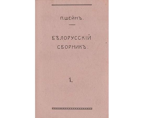 Белорусский сборник. В 3 томах (комплект из 4 книг)