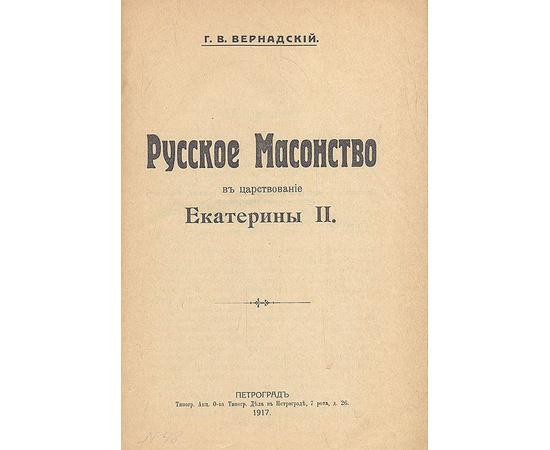 Русское масонство в царствование Екатерины II