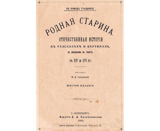 Родная старина: Отечественная история в журналах и картинках (комплект из 3 книг)