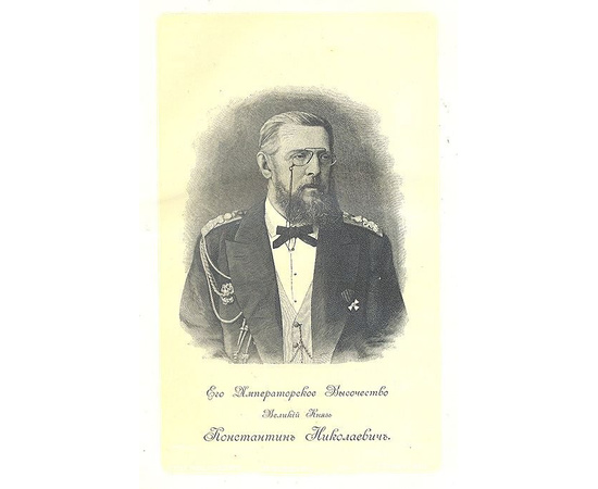 Исторический обзор развития и деятельности Морского министерства за сто лет его существования (1802 - 1902 гг.)
