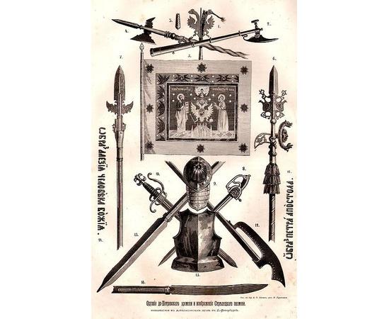Альбом 200-летнего юбилея Императора Петра Великого ( 1672 - 1872 гг )