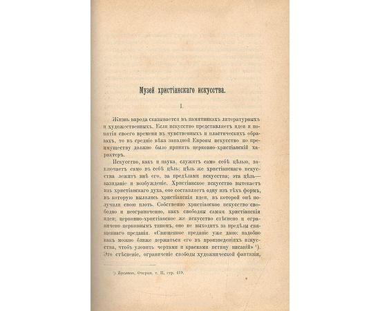 Василий Алексеевич Бильбасов. Исторические монографии (в 5 томах)