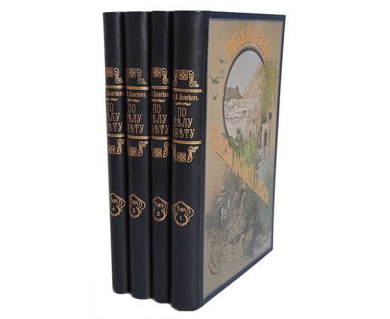По белу свету! Путешествия доктора Александра Елисеева (комплект из 4 книг)