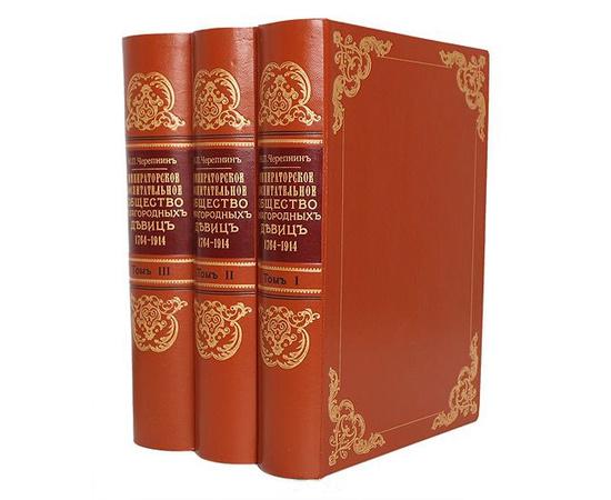 Императорское воспитательное общество благородных девиц (комплект из 3 книг)
