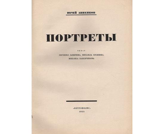 Юрий Анненков. Портреты. Редкость. Номерованный экземпляр № 895