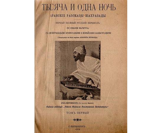 Тысяча и одна ночь - Арабские сказки Шахерезады в 4 томах (комплект из 2 книг)