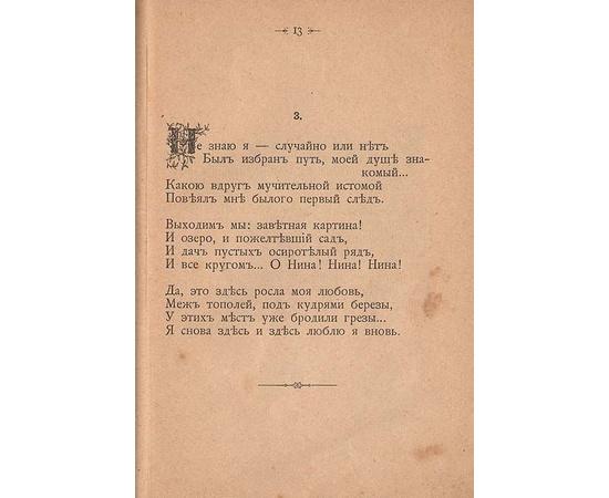 В. Брюсов. Шедевры. Редкость, первый поэтический сборник