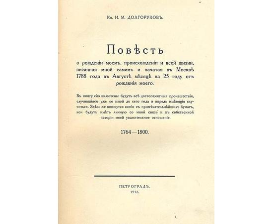 Повесть о рождении моем, происхождении и всей жизни, писанная мной самим и начатая в Москве 1778 года в августе месяце на 25 году от рождения моего