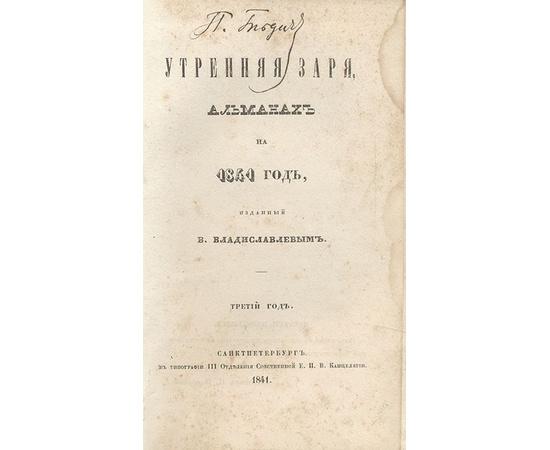 Утренняя заря (альманах на 1841 год, полный комплект)
