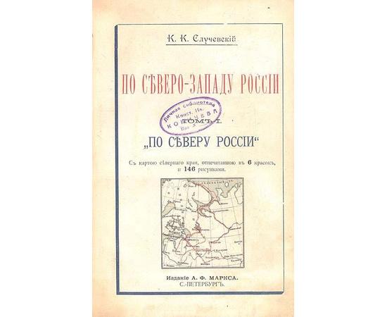 По Северо-Западу России (комплект из 2 книг)