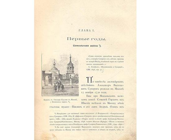 Жизнь Суворова в художественных изображениях