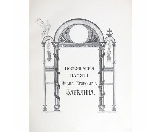 Москва в ее прошлом и настоящем. Роскошно иллюстрированное издание. (в 12-ти выпусках, полный комплект из 6 книг)