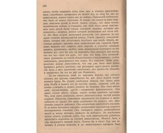 Уильям Дж. Локк. Собрание сочинений в 16 томах (комплект из 8 книг)