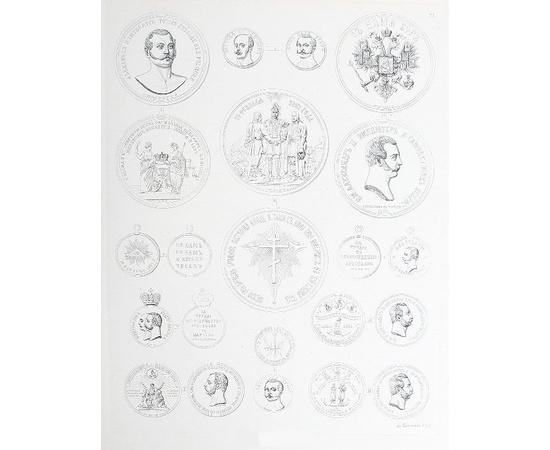 Медали, выбитые в царствование императора Александра II