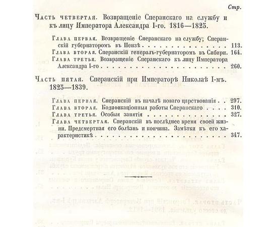 Жизнь графа Сперанского. В 2 томах (комплект)