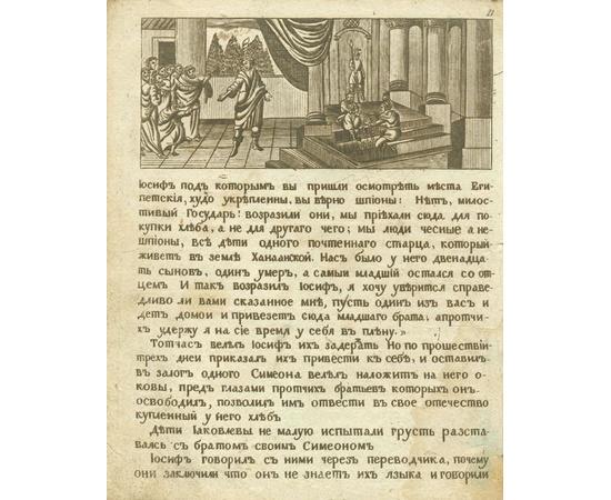 История об Иосифе Прекрасном