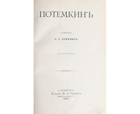 Брикнер А. Г. Потемкин 1891 года