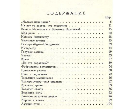 Маяковский. Но. с (новые стихи)